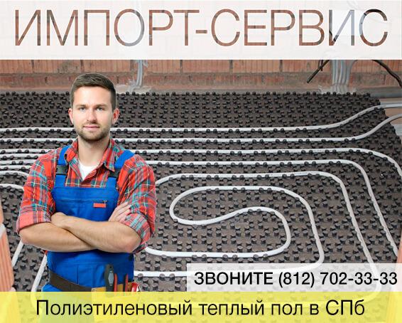 Полиэтиленовый теплый пол в Санкт-Петербурге