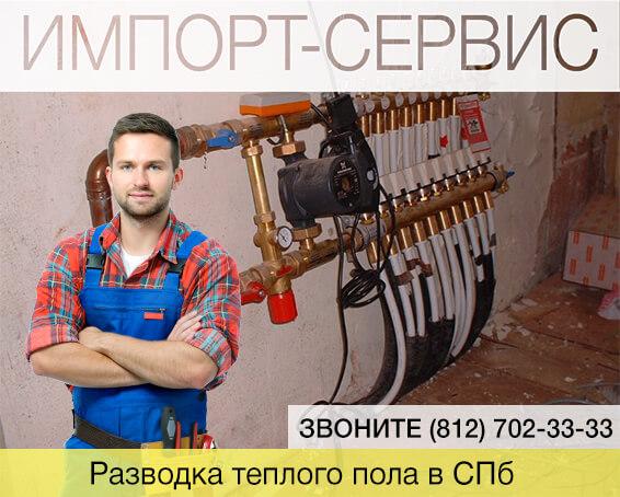 Разводка теплого пола в Санкт-Петербурге