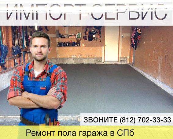 Ремонт пола гаража в Санкт-Петербурге