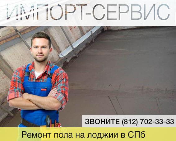 Ремонт пола на лоджии в Санкт-Петербурге