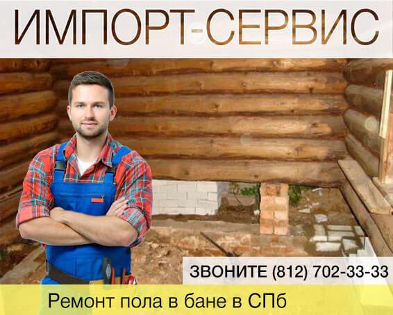 Ремонт пола в бане в Санкт-Петербурге