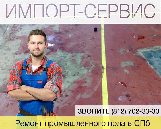 Ремонт промышленного пола в Санкт-Петербурге