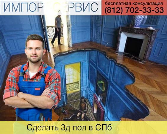 Сделать 3д пол в Санкт-Петербурге