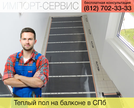 Теплый пол на балконе или лоджии в Санкт-Петербурге