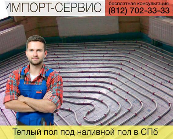 Теплый пол под наливной пол в Санкт-Петербурге