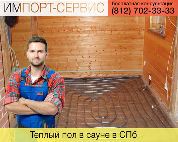 Теплый пол в сауне в Санкт-Петербурге