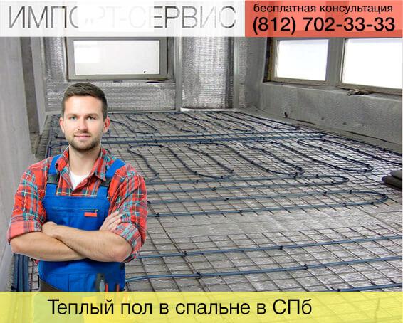 Теплый пол в спальне в Санкт-Петербурге