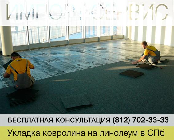 Укладка ковролина на линолеум в Санкт-Петербурге