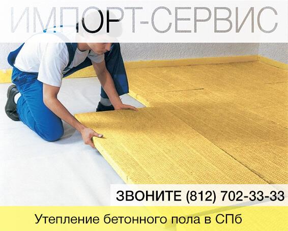 Утепление бетоного пола в Санкт-Петербурге