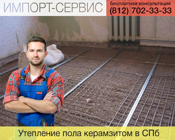 Утепление пола керамзитом в Санкт-Петербурге
