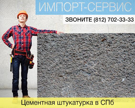 Цементная штукатурка в Санкт-Петербурге