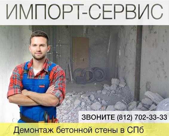 Демонтаж бетонной стены в Санкт-Петербурге