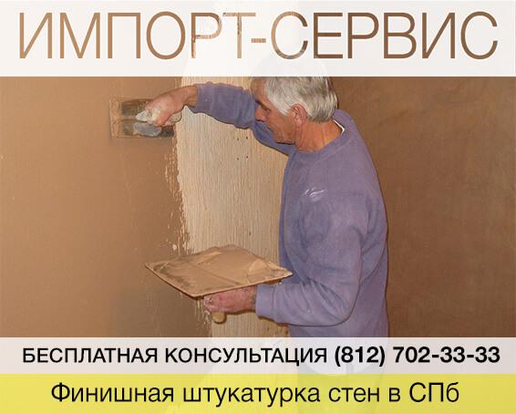 Финишная штукатурка стен в Санкт-Петербурге