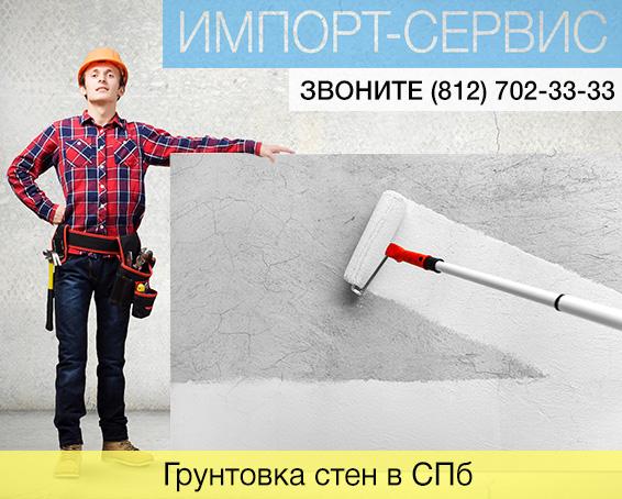 Грунтовка стен в Санкт-Петербурге