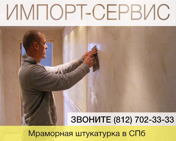 Мраморная штукатурка в Санкт-Петербурге