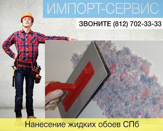 Нанесение жидких обоев в Санкт-Петербурге