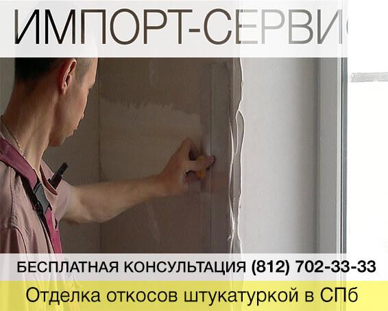 Отделка откосов штукатуркой в Санкт-Петербурге
