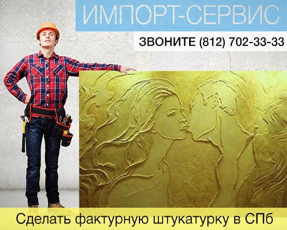 Сделать фактурную штукатурку в Санкт-Петербурге