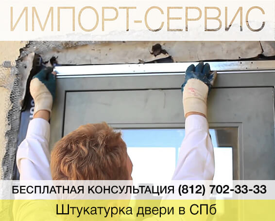 Штукатурка двери в Санкт-Петербурге