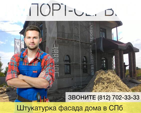 Штукатурка фасада дома в Санкт-Петербурге