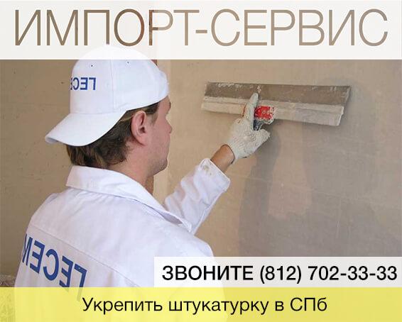 Укрепить штукатурку в Санкт-Петербурге