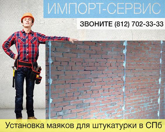 Установка маяков для штукатурки в Санкт-Петербурге