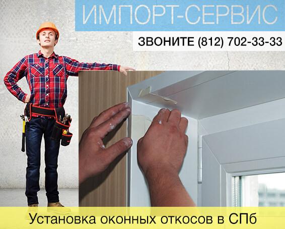 Установка оконных откосов в Санкт-Петербурге