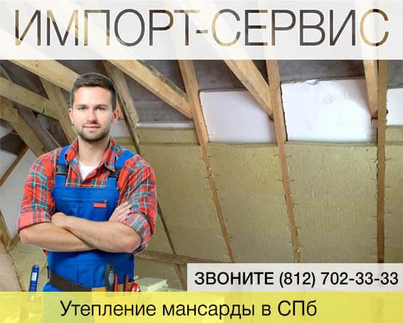 Утепление мансарды в Санкт-Петербурге