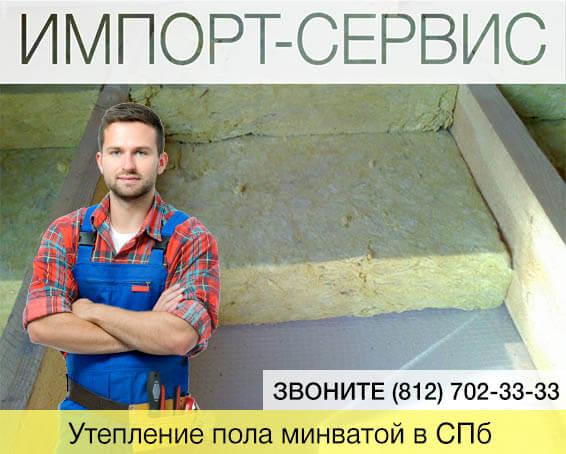 Утепление пола минватой в Санкт-Петербурге