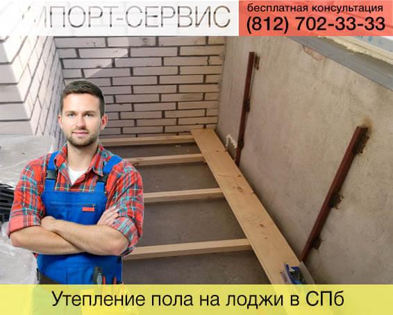 Утепление пола на лоджии в Санкт-Петербурге