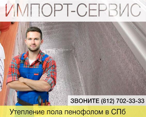 Утепление пола пенофолом в Санкт-Петербурге