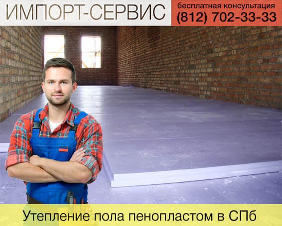 Утепление пола пенопластом в Санкт-Петербурге