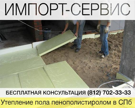 Утепление пола пенополистиролом в Санкт-Петербурге