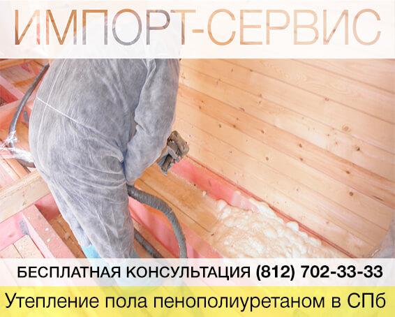 Утепление пола пенополиуретаном в Санкт-Петербурге