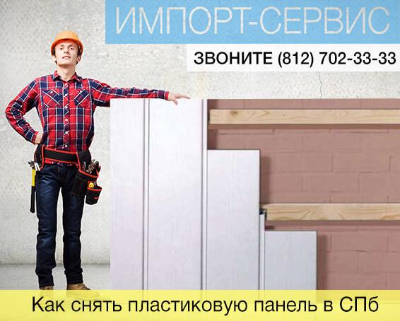 Снять пластиковую панель в Санкт-Петербурге