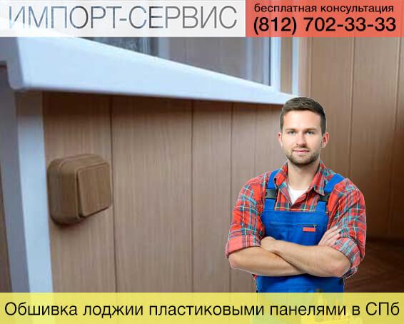 Обшивка лоджии пластиковыми панелями в Санкт-Петербурге