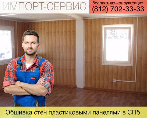 Обшивка стен пластиковыми панелями в Санкт-Петербурге
