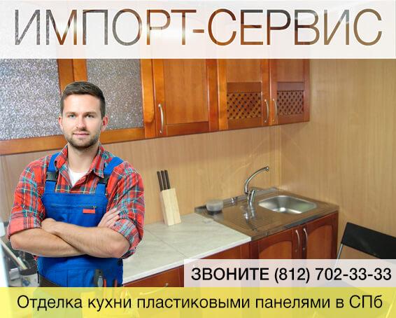 Отделка кухни пластиковыми панелями в Санкт-Петербурге