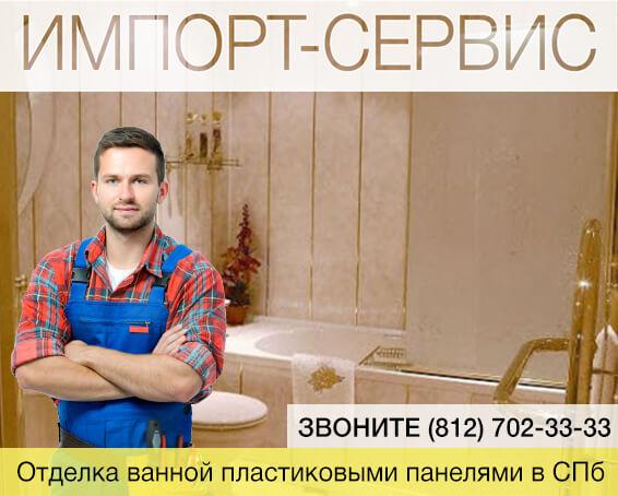 Отделка ванной пластиковыми панелями в Санкт-Петербурге