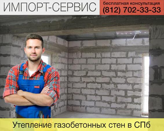 Утепление газобетонных стен в Санкт-Петербурге
