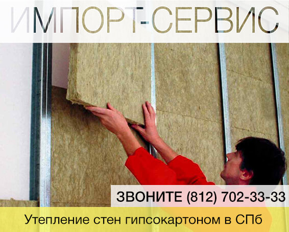Утепление стен гипсокартоном в Санкт-Петербурге