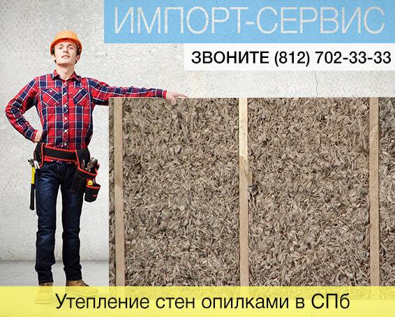 Утепление стен опилками в Санкт-Петербурге