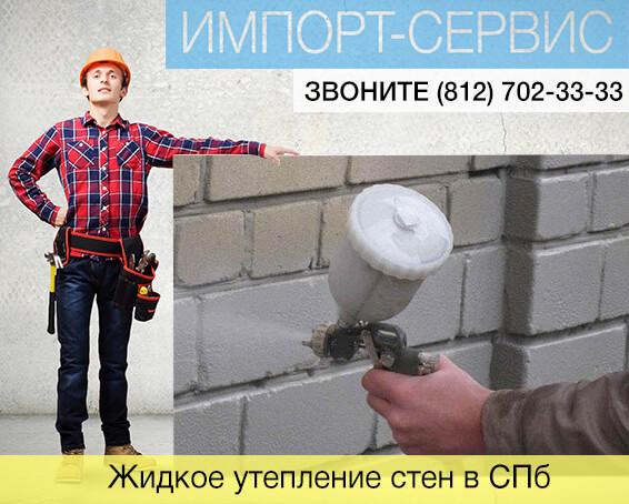 Жидкое утепление стен в Санкт-Петербурге