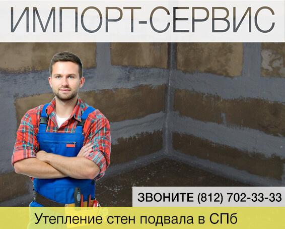 Утепление стен подвала в Санкт-Петербурге