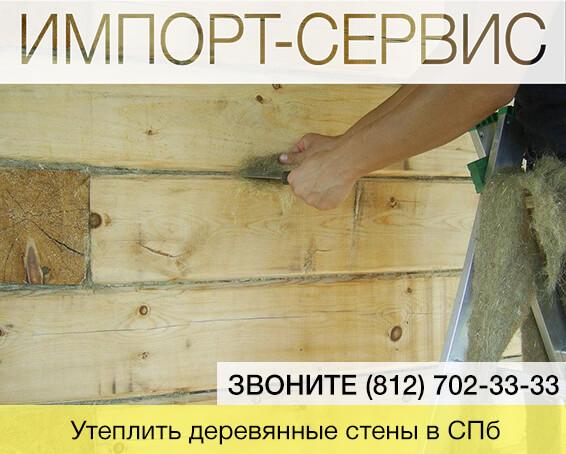 Утеплить деревянные стены в Санкт-Петербурге