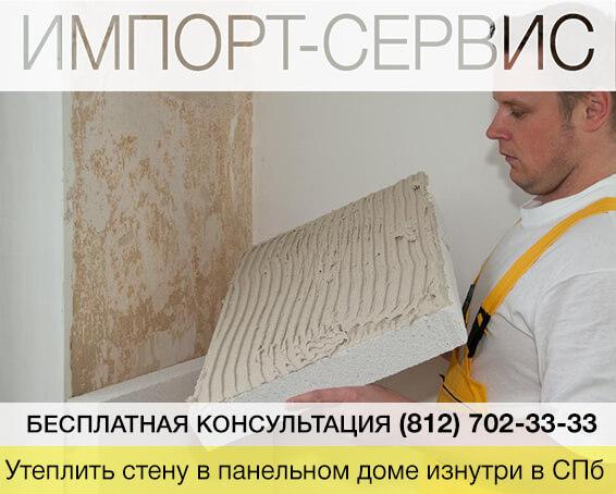 Утеплить стену в панельном доме изнутри в Санкт-Петербурге
