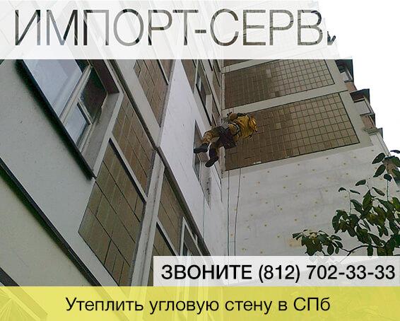 Утеплить угловую стену в Санкт-Петербурге