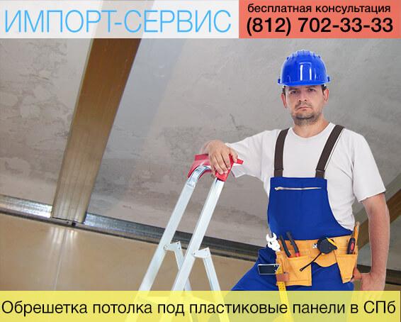 Обрешетка потолка под пластиковые панели в Санкт-Петербурге