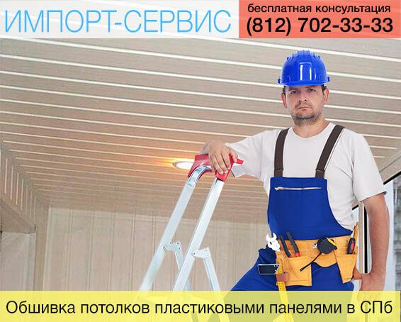 Обшивка потолков пластиковыми панелями в Санкт-Петербурге