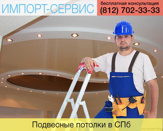 Подвесные потолки в Санкт-Петербурге